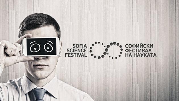 """Прожекция на филма """"Поглед към звездите"""" в рамките на Sofia Science Festival 2016"""